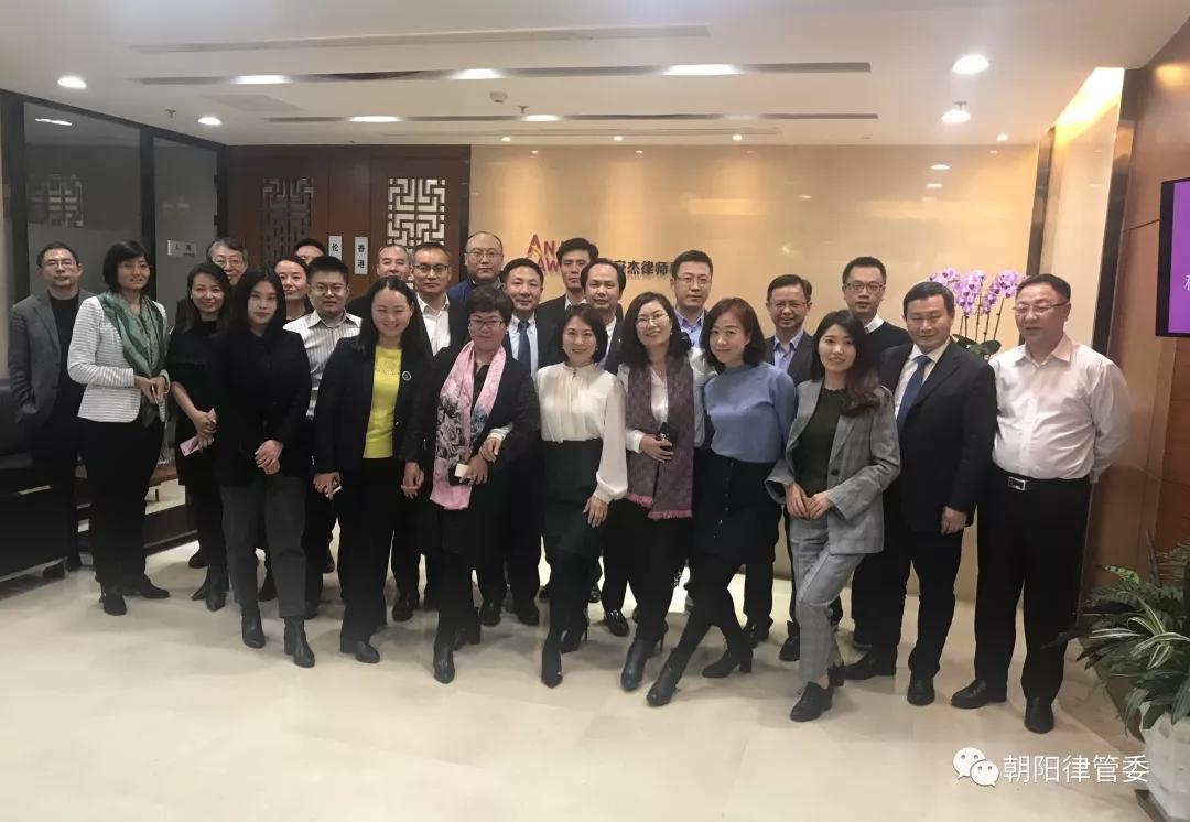 汕头市律师事务所_2018年11月13日走访北京安杰律师事务所