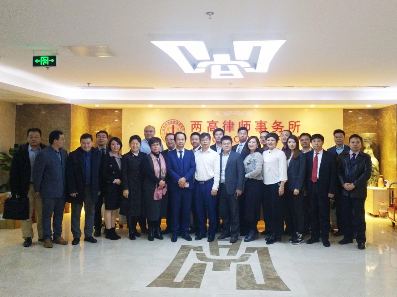 汕头市律师事务所_2018年11月27日走访北京两高律师事务所